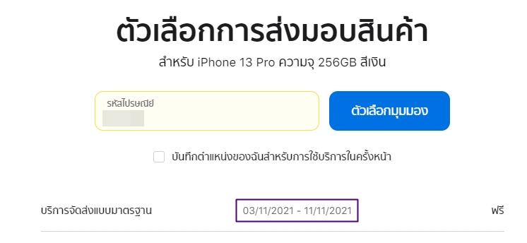iPhone 13 Pro ความจุ 256GB